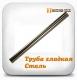 Труба гладкая Ø 25mm